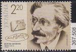 Украина 2009 год. 150 лет со дня рождения писателя Шолом-Алейхем. 1 марка