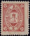 Земская почта Коломенского уезда. 1  марка с наклейкой номиналом 1 копейка