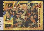 Украина 2005 год. Призыв к демократии. Майдан. 1 марка