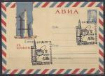 ХМК со спецгашением. 12 апреля - День Космонавтики, 12.04.1965 год, Ашхабад почтамт