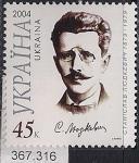 Украина 2004 год. 125 лет со дня рождения композитора Станислава Людкевича. 1 марка