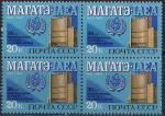 СССР 1987 год. 30 лет Международному агентству по атомной энергии МАГАТЭ (5793). Квартблок