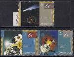 Украина 2006 год. космические исследования. Комета Галлея. 3 марки