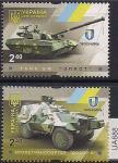Украина 2016 год. Военная техника. 2 марки