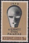 Кипр 1970 г. ЮНЕСКО.Интернациональный год искусства. 1 марка