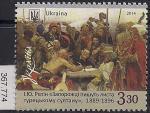 Украина 2014 год. 170 лет.  Илья Репин. Живопись. 1 марка. (367,774)