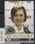 Украина 2015 год. Чемпионка мира по шахматам Мария Музычук. 1 марка