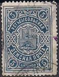 Устьсысольская земская почта. 1 гашеная марка номиналом 5 копеек