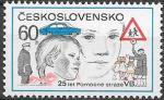 ЧССР 1977 год. Общество народных дружинников. 1 марка