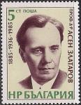 Болгария 1985 год. 100 лет со дня рождения профессора-химика Ассена Златарова.1 марка
