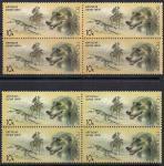 СССР 1988 год. Киргизская борзая тайган. Квартблок (10 коп). Разновидность - разный цвет