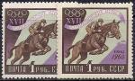 СССР 1960 год. 17-Олимпийские игры в Риме. Скачки (2374). Разновидность - яркий коричневый цвет на правой марке