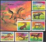 Танзания 1993 год. Лошади (347.1677). 7 марок + блок