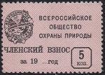 Непочтовая  марка. Всероссийское общество охраны природы. Членский взнос 5 копеек.