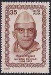 Индия 1981 год. 100 лет со дня рождения журналиста Нилмони Фукана. 1 марка