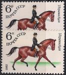 СССР 1982 год. Лошади. Украинская верховая порода (ном. 6к). Разновидность - разный цвет фона