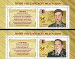 Россия 2018 год. Герои-контрразведчики. Герои Российской Федерации, 2 марки с купонами