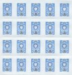 Россия 2019 год. Тарифная марка с номиналом 23 рубля, лист. мел