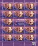 Россия 2020 год. 175 лет со дня рождения П.М. Голубицкого (1845–1911), изобретателя, лист