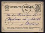 Маркированный бланк открытого письма № 4. Выпуск 1879 г.