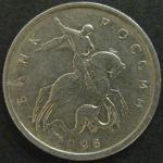 Монета 5 копеек 1998 год М