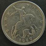 Монета 5 копеек 2000 год М