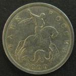 Монета 5 копеек 2000 год СП