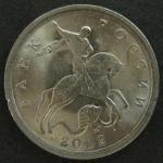 Монета 5 копеек 2002 год СП
