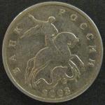 Монета 5 копеек 2003 год М