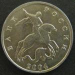 Монета 5 копеек 2004 год М