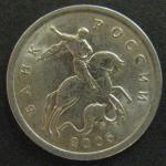 Монета 5 копеек 2005 год СП