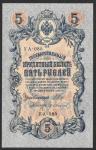 5 рублей 1909 год. Шипов, Иванов