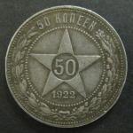 50 копеек 1922 года. РСФСР ПЛ. Состояние монет будет отличаться от изображения
