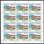 Россия 2011 г. Содружество независимых государств, лист марок