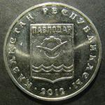 50 тенге Павлодар. Города Казахстана. 2012 год