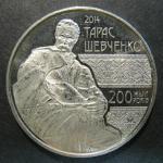 50 тенге. 2014 год. 200 лет Тарасу Григорьевичу Шевченко