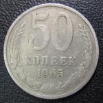 50 копеек 1965 год