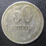 50 копеек 1966 год