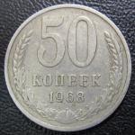 50 копеек 1968 год