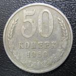 50 копеек 1969 год
