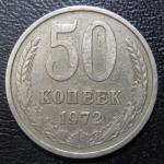 50 копеек 1972 год