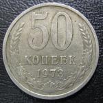 50 копеек 1973 год