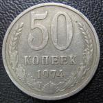 50 копеек 1974 год. СССР