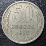 50 копеек 1977 год. СССР