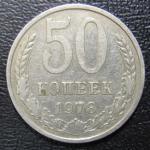 50 копеек 1978 год