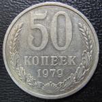 50 копеек 1979 год. СССР