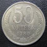 50 копеек 1980 год. СССР