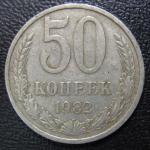 50 копеек 1982 год. СССР
