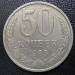50 копеек 1983 год. СССР