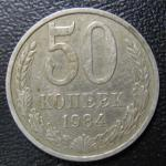 50 копеек 1984 год